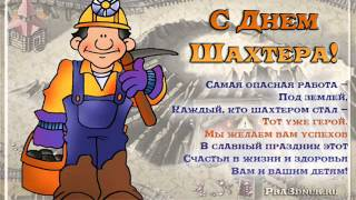 Поздравления с нем шахтёра 151