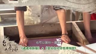 台灣文創遊-第六集 2015/05/02(六)18:00 精彩預告