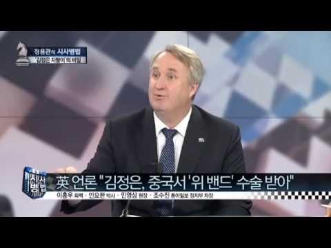 지팡이 짚은 30대 김정은, 인요한 소장이 본 건강상태는?_채널A_시사병법 121회