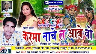 आशीष दीवाना-Cg Song-Karma Nache La Aabo O-Aashish Diwana-Chhattisgarhi Geet Video 2018