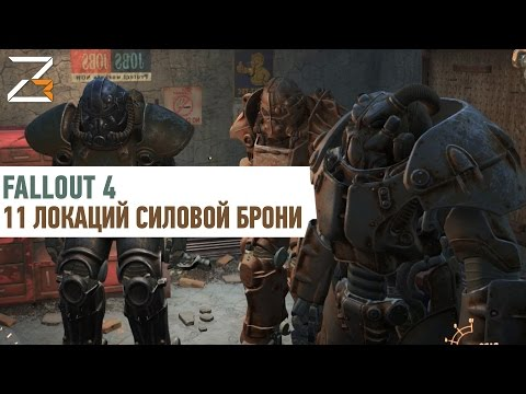11 локаций силовой брони | Fallout 4 (GUIDE)