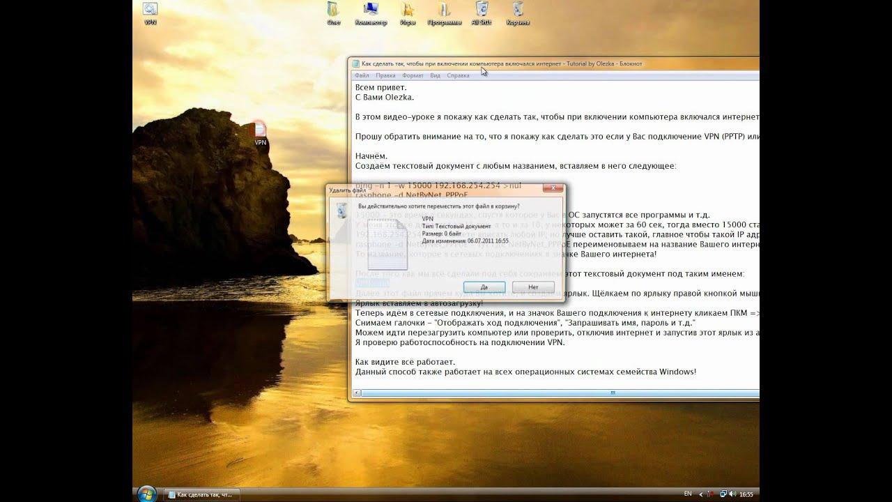 Как сделать чтобы при включении компьютера программы не запускались