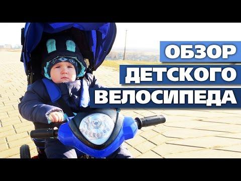 Детский велосипед Trike TL4  - Anastasiya Lapotentova