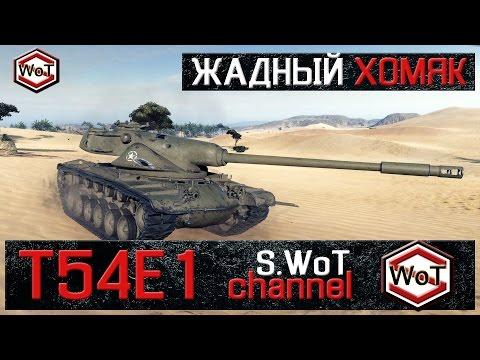 Т54Е1 - Жадный Хомяк. Обзор СТ-9 США || World of Tanks || S. WoT Channel