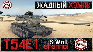 Т54Е1 - Жадный Хомяк. Обзор СТ-9 США    World of Tanks    S. WoT Channel