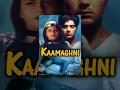 Kaamaghni   Tamil Hit Film