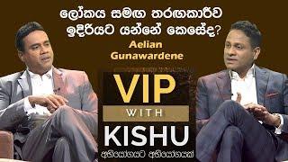 Aelin Gunawardene - VIP with KISHU - (2019-05-12) | ITN