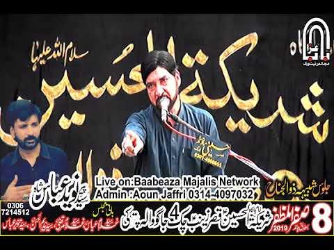 Allama Ali Nasir Hussaini Talhara 8 Safar 2019 Jagowala Pattoki (www.Baabeaza.com)