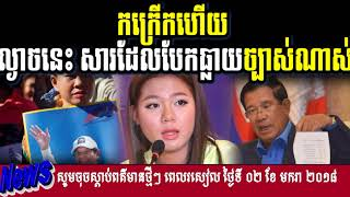.Khmer breaking news, Cambodia Politics News,Cambodia News,By Neary khmer