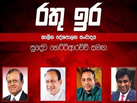 Rathu Ira 2020.07.30