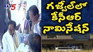 అట్టహాసంగా కేసీఆర్ నామినేషన్..! | KCR Nomination From Gajwel Constituency