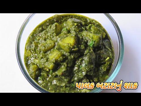 સ્વાદિષ્ટ પાલક બટાટાનું શાક બનાવવાની રીત | Potato & Spinach Recipe | Palak Batata Nu Shaak