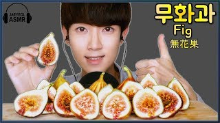 ASMR 무화과 리얼사운드 먹방 Figs real sounds mukbang social eating show 無花果