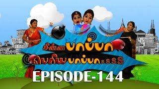 Chinna Papa Periya Papas - Episode - 144 - 16/09/2017