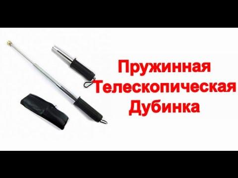 Видео как сделать телескопическую дубинку - Vendservice.ru