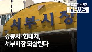 R]강릉시·현대차, 서부시장 도시재생 협력