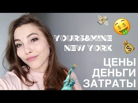 СКОЛЬКО СТОИТ ЖИЗНЬ В НЬЮ-ЙОРКЕ | Развод по-американски