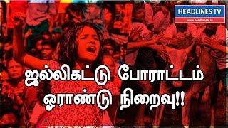 Jallikattu Protest 2017 One year Over!! | ஜல்லிக்கட்டு போராட்டம் ஓராண்டு நிறைவு!!