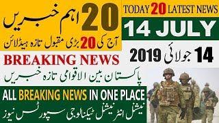 Today Trending Breaking Headlines News ! 14-Jul-2019 Latest News, Monsoon, Iran Tanker, China Warned