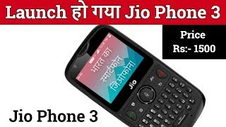 Jio Phone 3 ।। Jio Phone 3 Full Specifications ।। Price ₹1500 ।। Camera 📷 25MP ।। Ram 4GB ।। 64GB