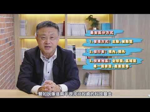 基金投資懶人包(朱岳中)