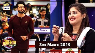 Jeeto Pakistan - 3rd March 2019 - ARY Digital Show