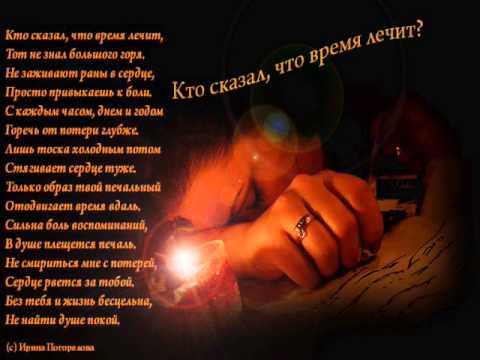 Стих в память о муже год как тебя