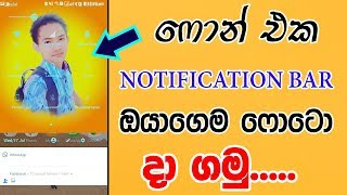 🇱🇰 Set Your Photo's Notification Bar 😍 | සිංහලෙන් 2019 Sinhala