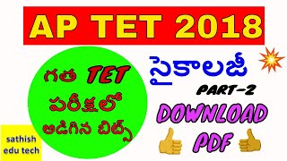 ap tet 2018 previous year question paper with answers part-2 ||ap tet psychology classes