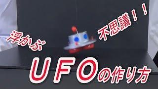 【実験187】不思議なUFOの作りかた/工作/magnet / 米村でんじろう[公式]/science experiments