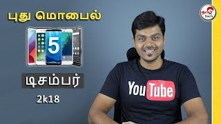 Top Upcoming Mobile Phones DECEMBER 2018  | Tamil Tech