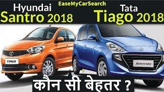 कौन सी बेहतर ? Hyundai Santro 2018 Vs Tata Tiago 2018 Comparison | EaseMyCarSearch