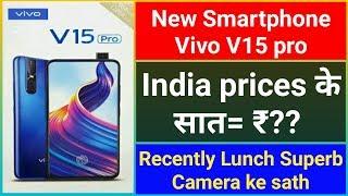 Vivo v15 pro New smartphone vivo v15 pro best Review vivo v15 pro ||(Technical Risi)