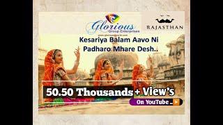 Kesariya Balam Aavo Ni I Padharo Mhare Desh  Best