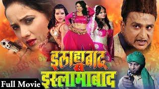 Bhojpuri Full Movie - Allahbad Se Islamabad || Rani Chattarjee | Bhojpuri Full Movies 2017
