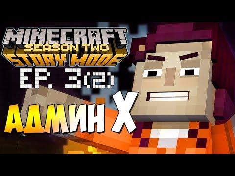 АДМИН X ►  Minecraft Story Mode 2 Сезон, 3 Эпизод |2| Финал