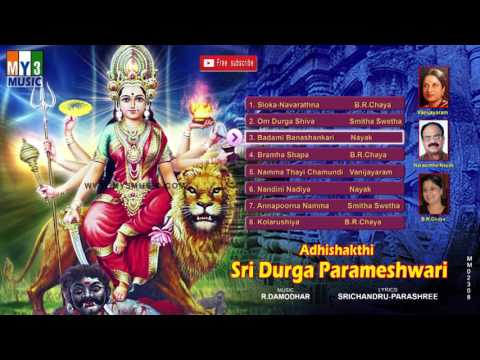 Kannada All Time Best songs - Kateel Durgaparameswari Songs - Adishakti Shri Durga parameshwari