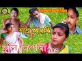 শাহু বোৱাৰী Hahu buwari, suli bepari part2|| Assamese Comedy Video||HD Assam