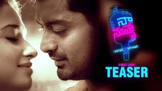 Kalyan Ram Naa Nuvve Movie FIRST LOOK Teaser | NaaNuvve Teaser | Tamanna | Filmylooks