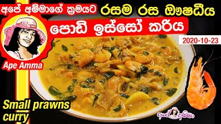 healthy prawn curry by Apé Amma