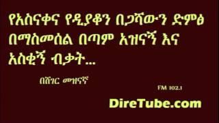 Comedian Alex & Artist Asnake Negussie Imitates Ethiopian Celebrities Voice