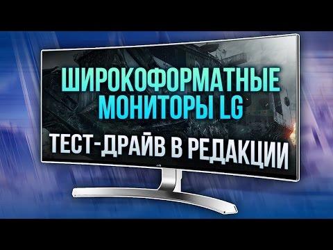 Широкоформатные мониторы LG - Наш тест-драйв