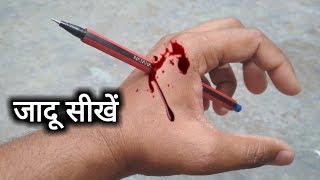 10 आसान जादू सीखें | Top 10 Easy Magic Tricks in Hindi | How to do Magic revealed
