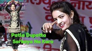 Patla Dupatta Sarkaya Na Karo || Sunita baby dance || New Haryanvi Song 2018 || RAO DJ MUSIC 1