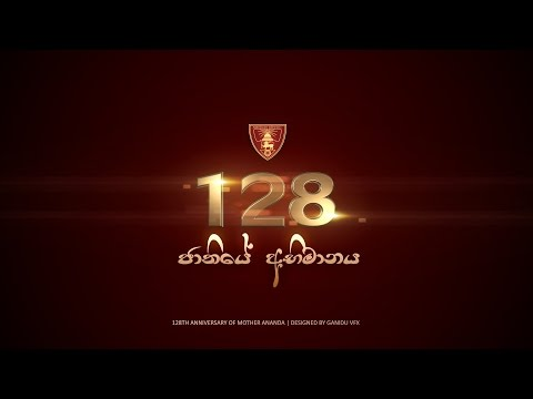 Ananda college Colombo 10 (125th Anniversary  Theme Song ) Piano Cover