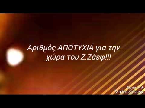 Θέμα: Ελληνοτουρκικά - Σκοπιανό - Προφητεία Αγίου Παϊσίου