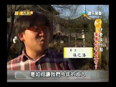 錢進人民幣-20140213