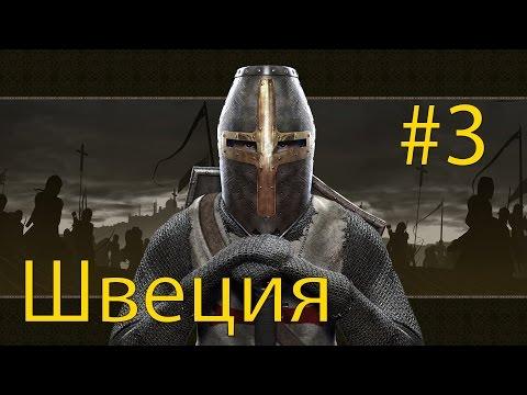 Crusader Kings 2 Прохождение за Швецию #3 - Создание Королевства