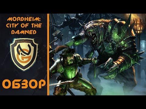 Обзор игры Mordheim: City of the Damned