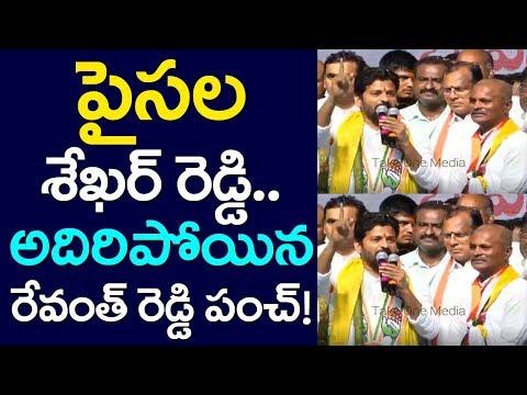 Revanth Reddy Speech In Bhuvanagiri, Telangana Elections,